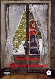 Красная косынка. Сборник рассказов