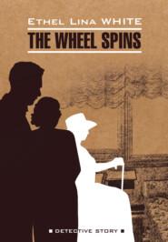 Колесо крутится. Леди исчезает \/ The Wheel Spins. The Lady Vanishe