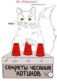 Секреты чесания котиков