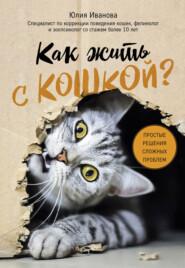 Как жить с кошкой? Простые решения сложных проблем