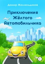 Приключения жёлтого автомобильчика