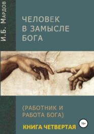 Человек в Замысле Бога. Книга четвертая