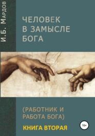 Человек в Замысле Бога. Книга вторая