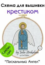 «Пасхальный Ангел». Схема вышивки крестом