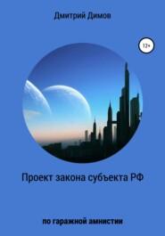 Проект закона субъекта РФ по гаражной амнистии