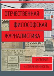 Отечественная философская журналистика. История и современность