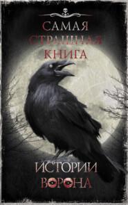 Истории Ворона