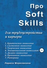 Про Soft Skills для трудоустройства и карьеры