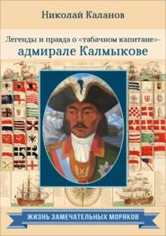 Легенды и правда о «табачном капитане» – адмирале Калмыкове
