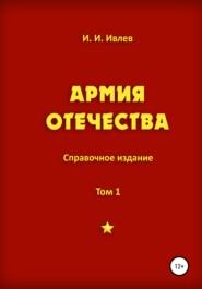 Армия Отечества. Том 1. Часть 1