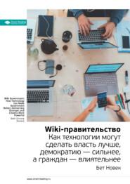 Ключевые идеи книги: Wiki-правительство. Как технологии могут сделать власть лучше, демократию – сильнее, а граждан – влиятельнее. Бет Новек