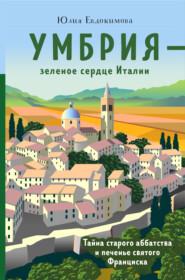 Умбрия – зеленое сердце Италии. Тайна старого аббатства и печенье святого Франциска