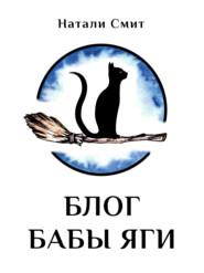Блог Бабы Яги