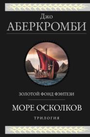 Море Осколков. Трилогия: Полкороля. Полмира. Полвойны