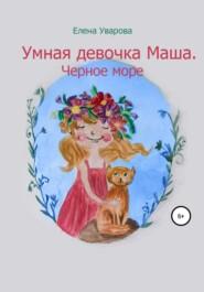 Умная девочка Маша. Черное море