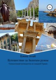 Путешествие за Золотым руном. Увлекательный путеводитель по западной Турции