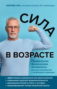 Сила в возрасте. Правильная физическая активность для восстановления и сохранения здоровья