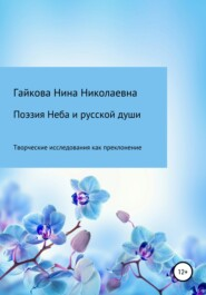 Поэзия Неба и русской души