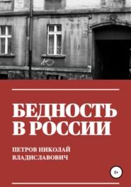 Бедность в России