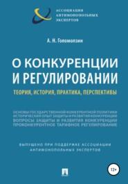 О конкуренции и регулировании: теория, история, практика, перспективы