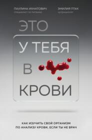Это у тебя в крови. Как изучить свой организм по анализу крови, если ты не врач