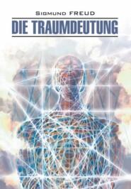 Die Traumdeutung \/ Толкование сновидений. Книга для чтения на немецком языке