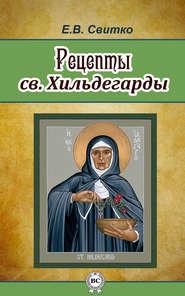 Рецепты св. Хильдегарды