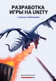 Разработка игры в Unity. С нуля и до реализации