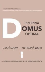 Domus propria – domus optĭma. Свой дом – лучший дом