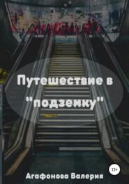 Путешествие в «подземку»