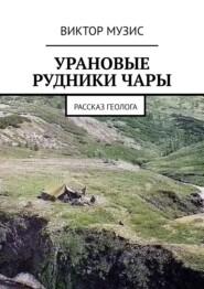 Урановые рудникиЧары. Рассказ геолога