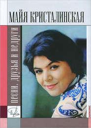 Майя Кристалинская: песни, друзья и недруги