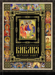 Иллюстрированная Библия. Ветхий Завет