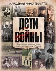 Дети войны. Народная книга памяти