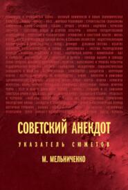 Советский анекдот: указатель сюжетов