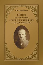 Поэтика русской идеи в «великом пятикнижии» Ф. М. Достоевского
