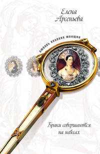 Самозванка, жена Самозванца (Марина Мнишек и Лжедмитрий I)