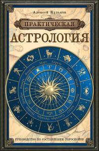 Практическая астрология. Руководство по составлению гороскопов