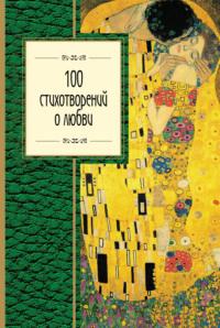 100 стихотворений о любви