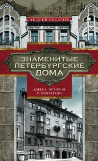Знаменитые петербургские дома. Адреса, история иобитатели