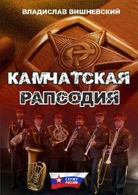 Камчатская рапсодия