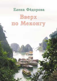 Вверх по Меконгу (сборник)