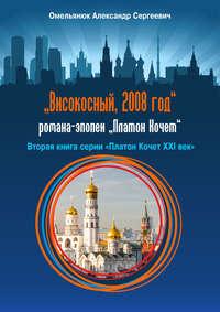 Високосный, 2008 год
