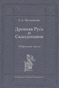 Древняя Русь и Скандинавия: Избранные труды