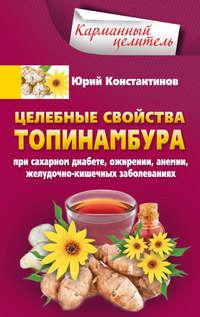 Целебные свойства топинамбура. При сахарном диабете, ожирении, анемии, желудочно-кишечных заболеваниях