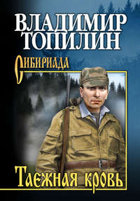 Владимир Топилин, Таежная кровь – читать онлайн полностью – ЛитРес
