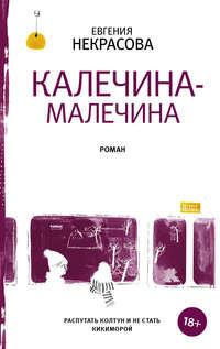 Калечина-Малечина