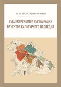 Реконструкция и реставрация объектов культурного наследия