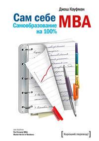Сам себе MBA