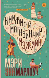 Книжный магазинчик Мэделин